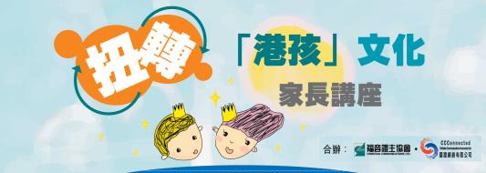 扭轉港孩文化 banner