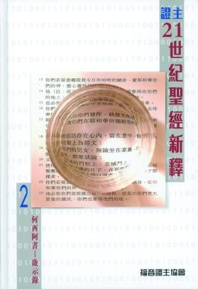 C100016 21 book2